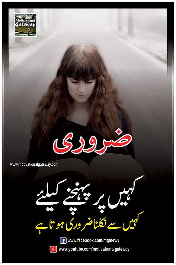 urdu quotations, urdu poetry,urdu aqwal,motivational quotes, urdu thoughts, girl book reading, alone girl,kahin par pounchanay ke liye  kahin se niklana zaroori hai