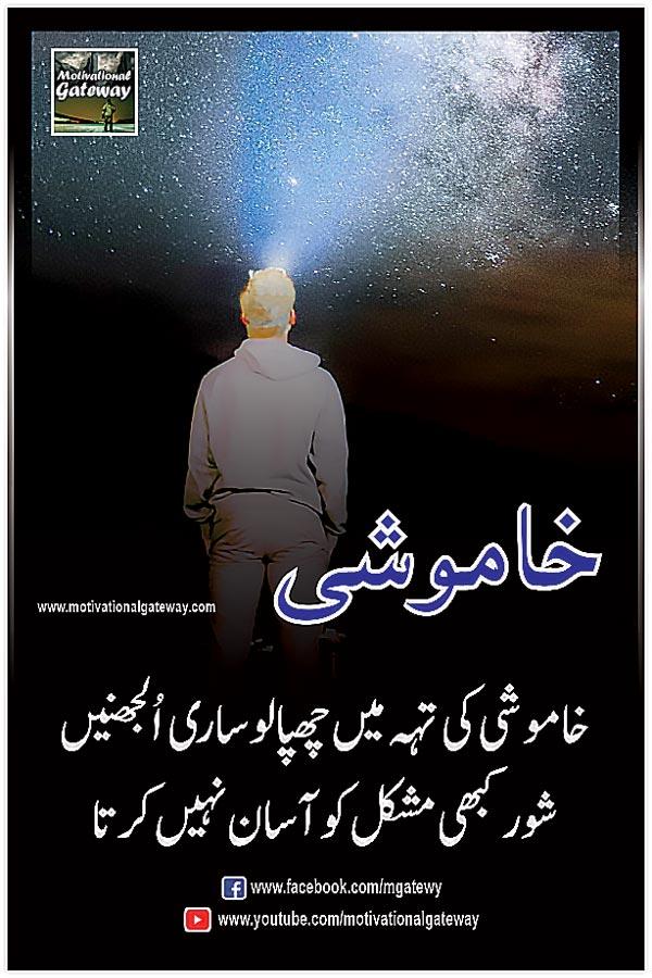 khamoshi ki teh mein chhupa lo saari uljhanein  shore kabhi mushkil ko aasaan nahi karta urdu quotations, urdu poetry,urdu aqwal,motivational quotes, urdu thoughts,alone man,urdu sad poetry