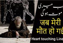 Photo of Jab meri mout ho gi heart touching wording in Hindi Urdu