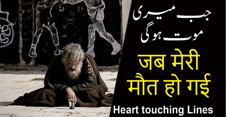 Photo of Jab meri mout ho gi heart touching wording in Hindi Urdu