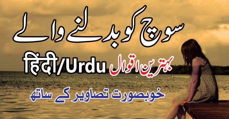 Photo of Mind changing best urdu hindi quotations