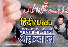 Photo of Motiyoun se qeemti aqwal in urdu hindi
