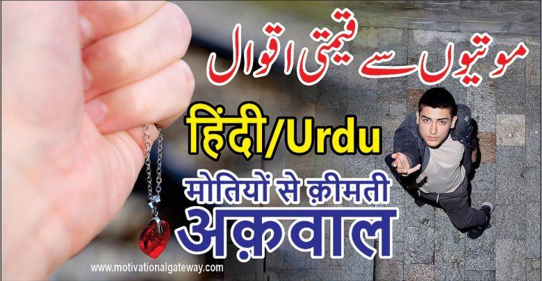 हिंदी quotations, urdu aqwal e zareen, motivational urdu hindi quotations