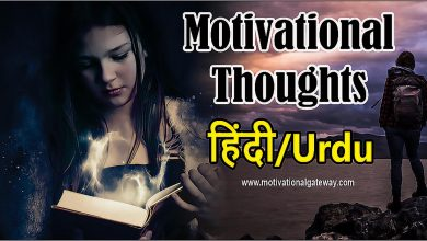 Photo of Amazing Motivational thoughts in urdu hindi