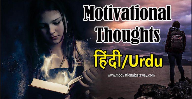 motivational thoughts in urdu hindi,best urdu quotes, best , urdu poetry,
