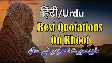 best quotations on khouf,urdu khouf quotes, aqwal e zareen,