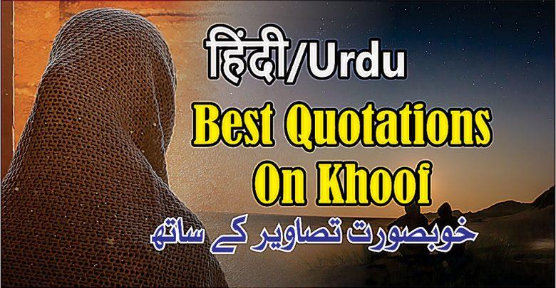 best quotations on khouf,urdu khouf quotes, aqwal e zareen,