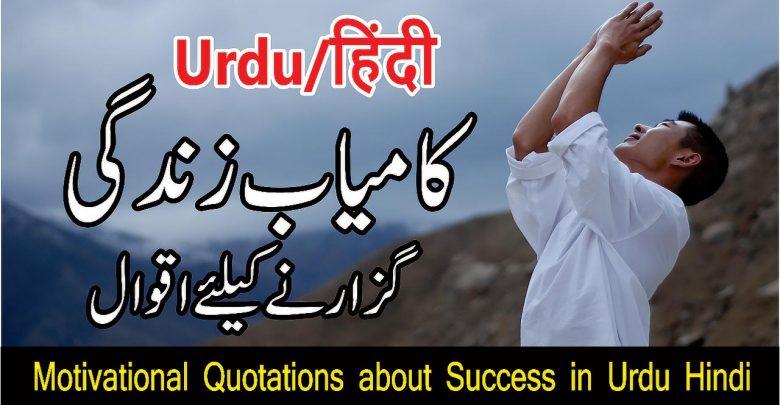 kamyab log, kamyabi ka raaz,urdu quotes, hindi quotes on success,