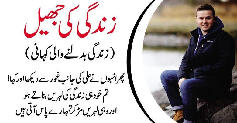 zindagi ki jeheel,best urdu kahani,urdu story,urdu moral stories,urdu kids story,