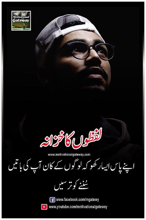 urdu alfaz, urdu quotes, best quotations, hindi quotes, hindi svichar, aqwal e zareen, anmol moti,