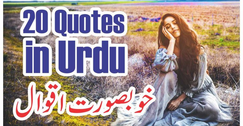 20 best urdu quotes about life