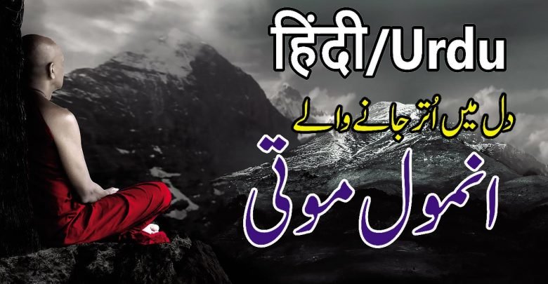anmol moti, हिंदी quotations, urdu quotes, best hindi quotes, motivational quotes, life chaning quotes,