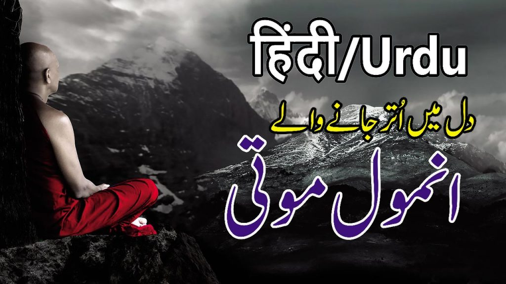 anmol moti, best life chaning quotations in urdu, sad quotes, best quotes, hindi  quotes, life changing urdu quotes, best quotes in hindi,