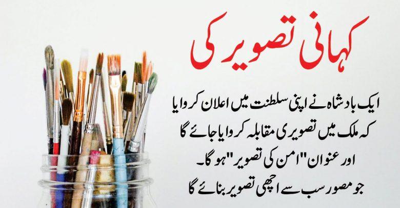 kahani tasveer ki,urdu kahani, urdu life changing story