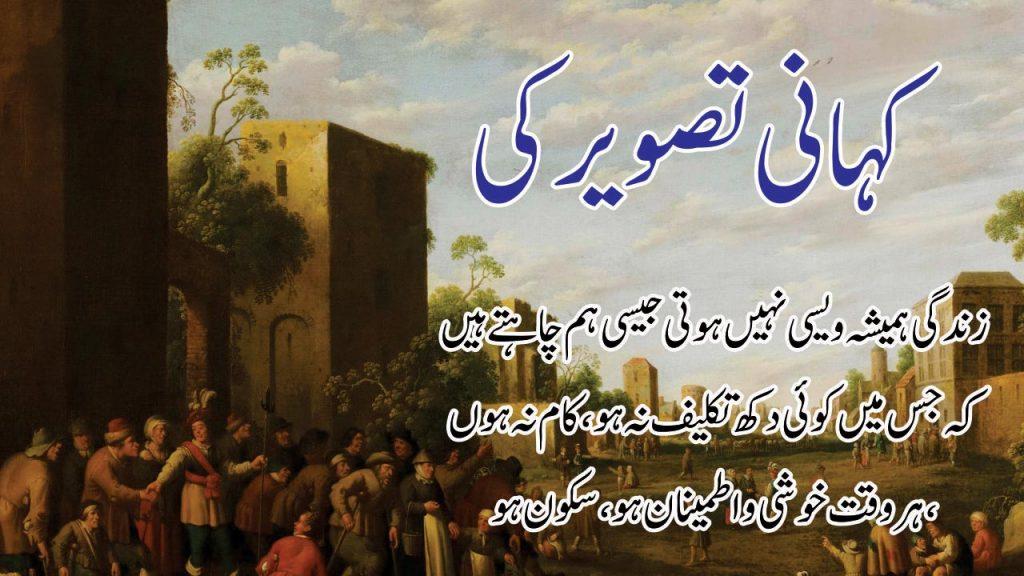 kahani tasveer ki, urdu kahani, urdu story,urdu morel story