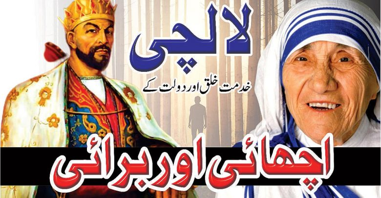 mother teresa and amir timur hisotry