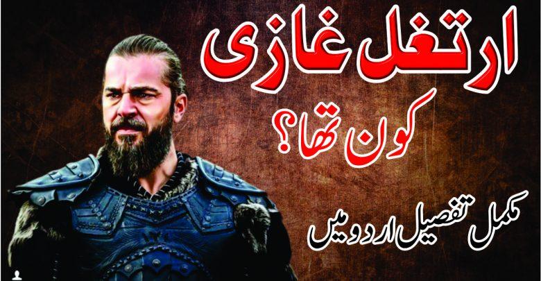 Who was Ertugrul Ghazi
