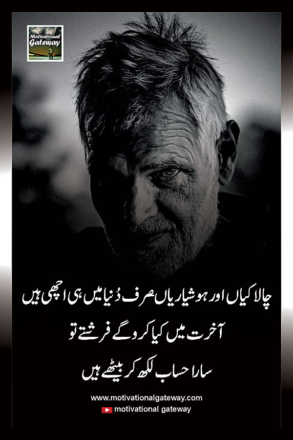 best urdu quotes,firshty,akhrat,dunia,urdu quotes,urdu aqwal,