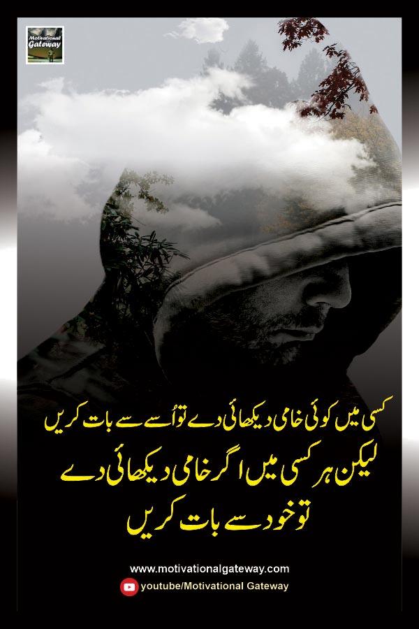 Khami quotes, khami poetry,urdu quotes, urdu aqwal,motivational urdu quotes, love quotes in urdu,