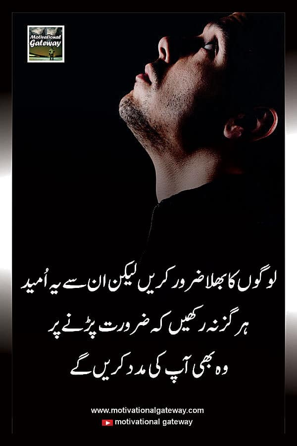 umeed urdu quotes,urdu quotations,best urdu quotes,hindi quotes,zindgi quotes,dua quotes,love urdu quotes