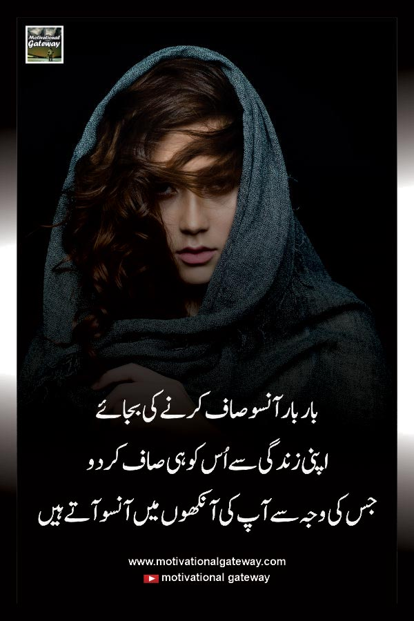 Ansoo quotes, ansoo poetry,urdu quotes, urdu quotations, aqwal e zareen, urdu kahani,
