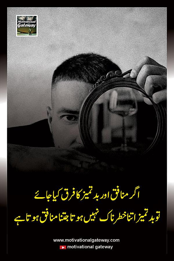 life changing urdu quotes, urdu aqwal, urdu quotes