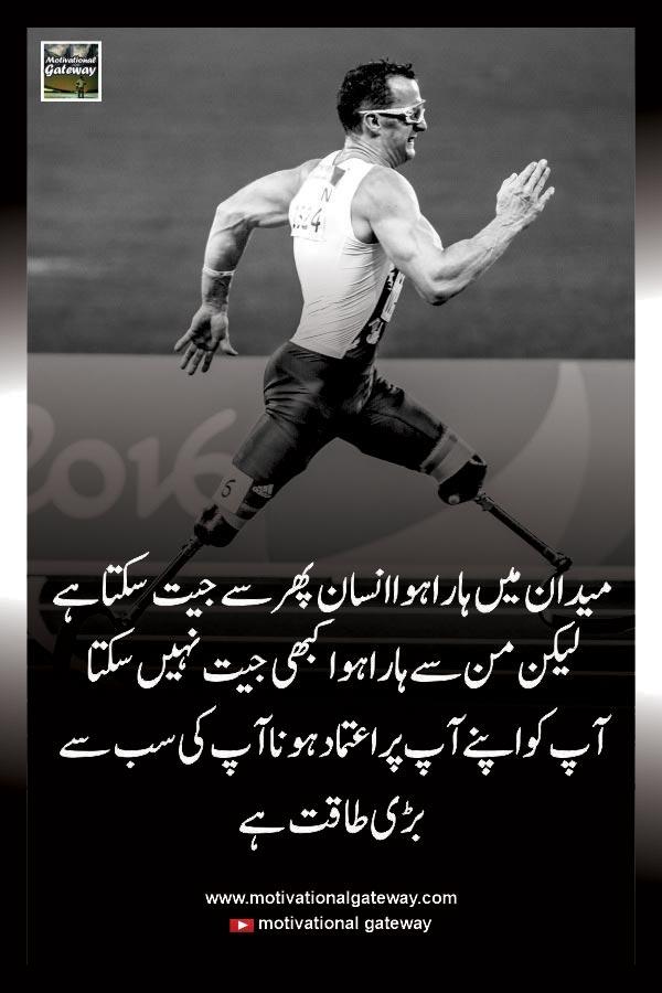 Haar aur jeet, victory quotes in urdu, jeet quotes in urdu, haar quotes,urdu aqwal, urdu poetry,
