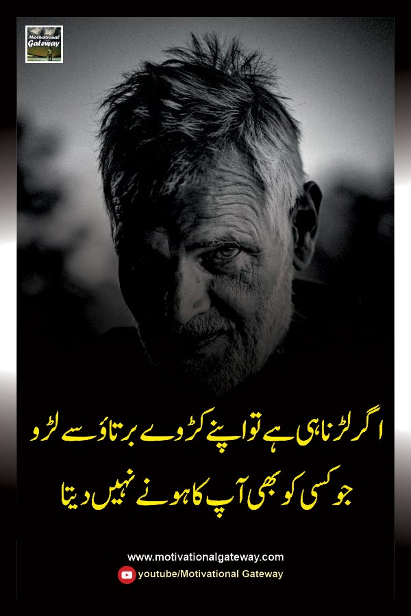 karway bol,bartaoo, urdu quotes, nafrat quotes, urdu quotations, quotes about life in urdu,