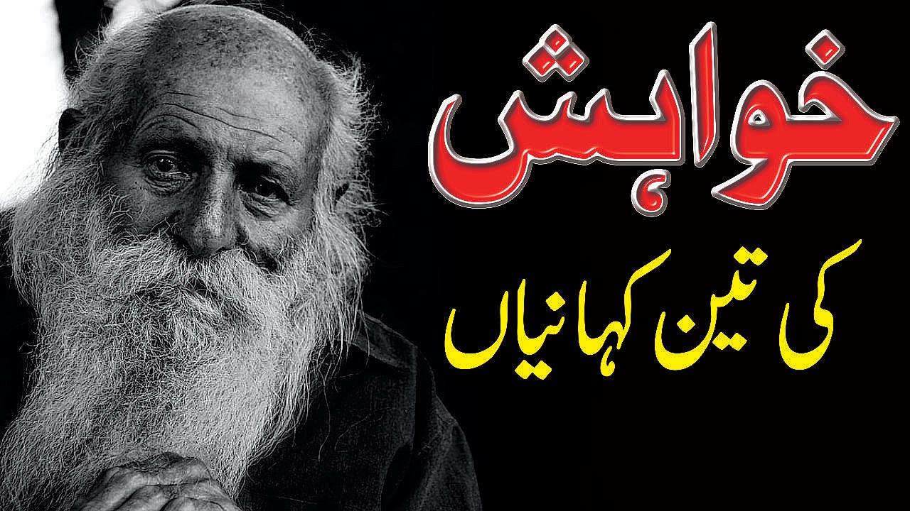 Urdu Kahani, Best Story