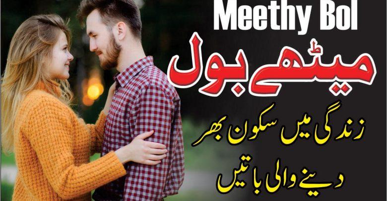 Meethy bol,urdu quotes