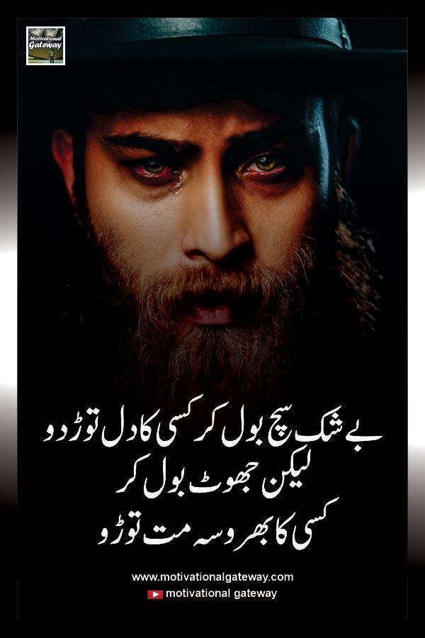 sachy bol, sach ka jadoo, dil , jhot, urdu quotes, best urdu poetry, urdu aqwal,