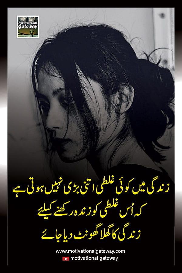 sachi batein,urdu quotes,urdu aqwal,motivational urdu quotes,