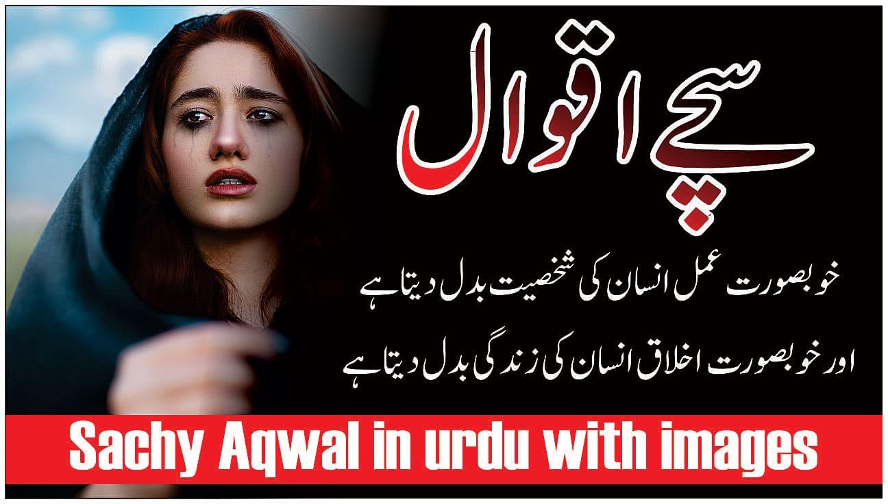 sachy aqwal, urdu quotes, urdu quotations