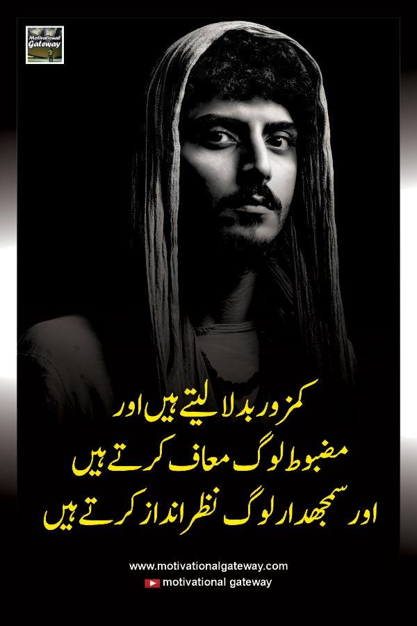 kamzoor log, maafi quotes, majbooth log, samjhdar log, urdu quotes, urdu aqwal, urdu urdu poetry, urd aqwal,