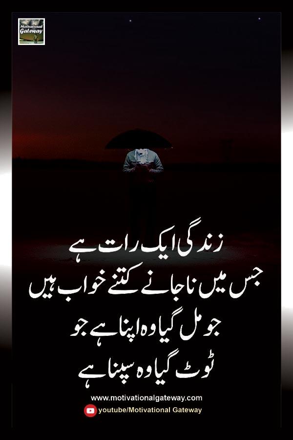 zindagi quotes, raat quotes, sapany urdu quotes, khuwab urdu quotes, toota sapna, urdu poetry, urdu shayari,