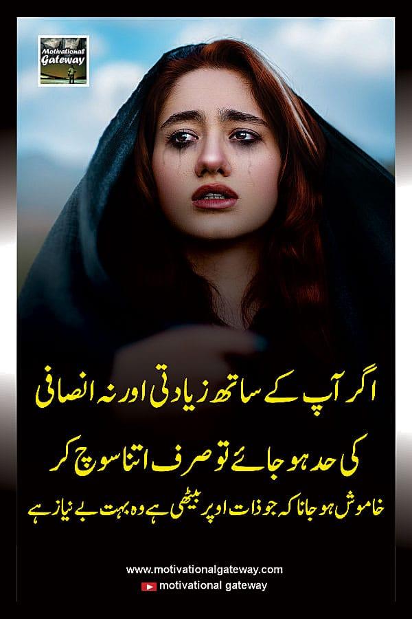 urdu quotes,soch,khamoshi,dua,heart touching urdu quotes,