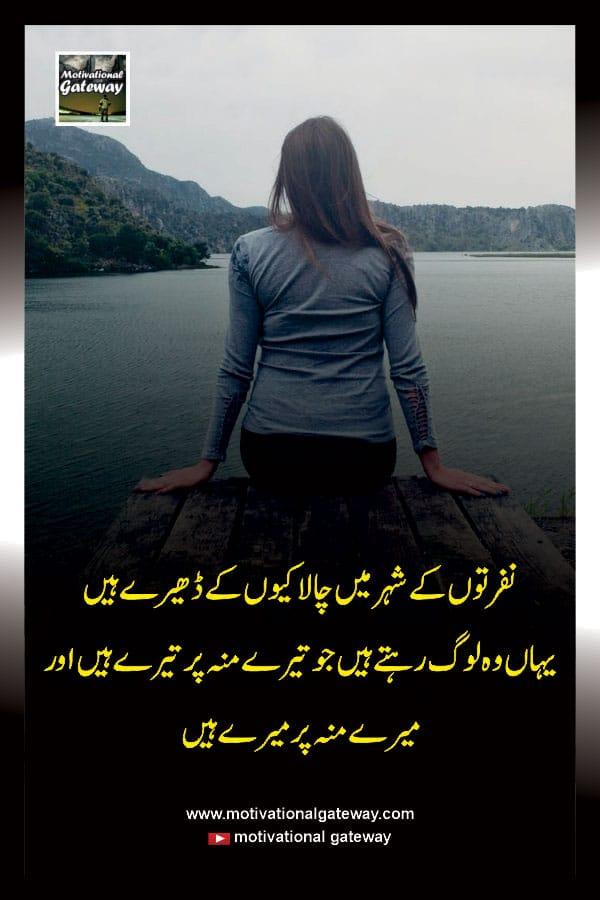 urdu quotes,chalak log,nafrat,urdu poetry