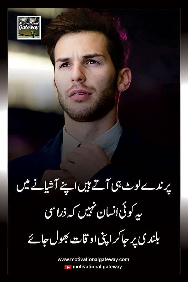 urdu quotes,urdu quotation,hindi quotes,motivational quotes in urdu,