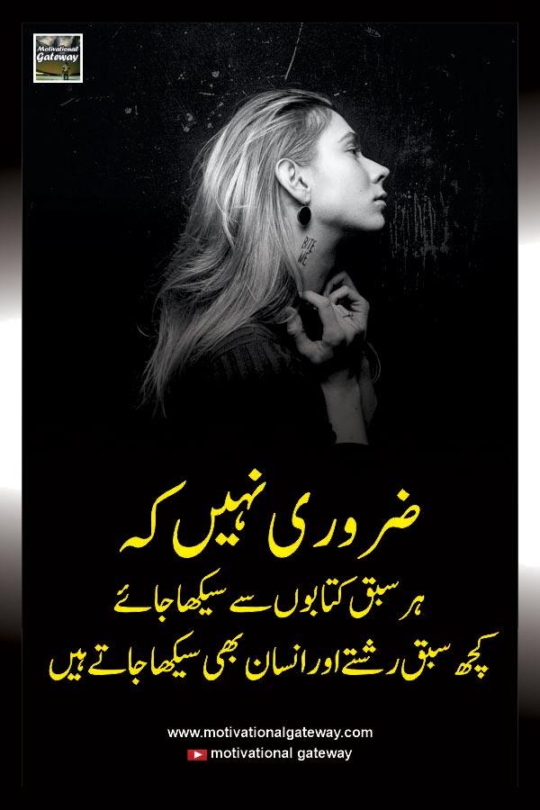 insaaniat, insaan, achi kitaab, sabaq urdu quotes, rishty quotes, urdu aqwal, urdu kahani,