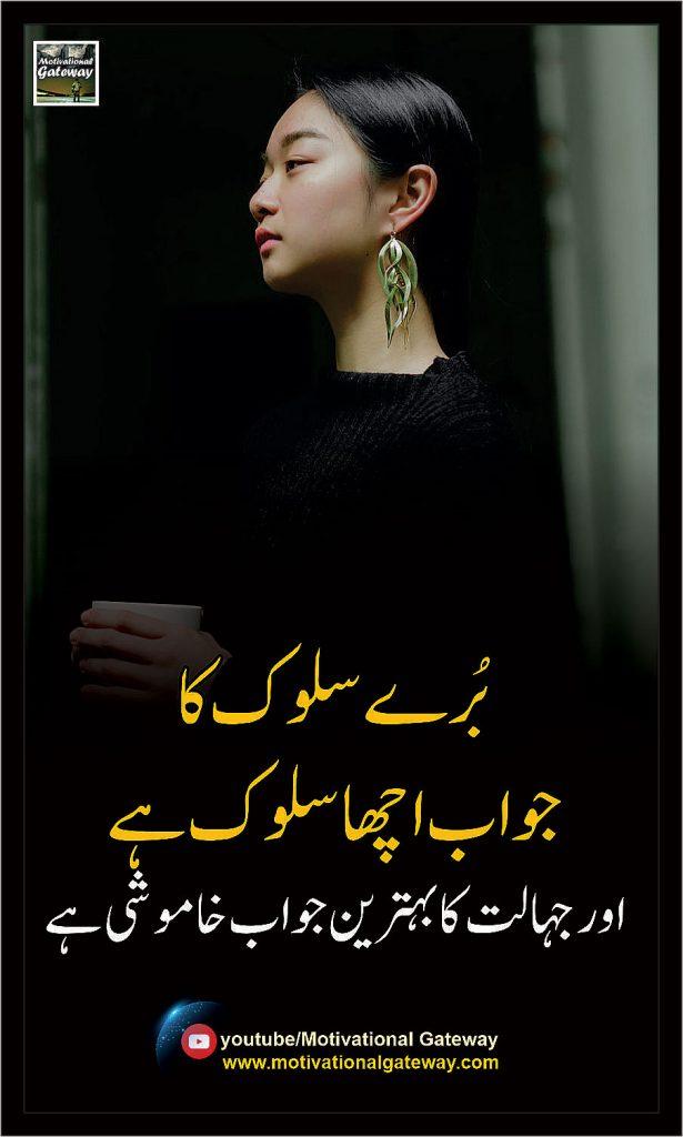 Quotes About  Love in urdu, Best Urdu Quotes, Sad quotes, Urdu Poetry,
