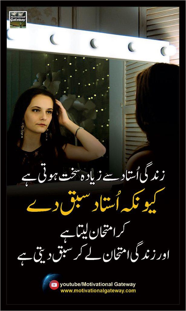 Zindagi,Ustad,Imthan,sabaq,Urdu quotes about zindagi, Zindagi Quotes, Aqwal e zareen,