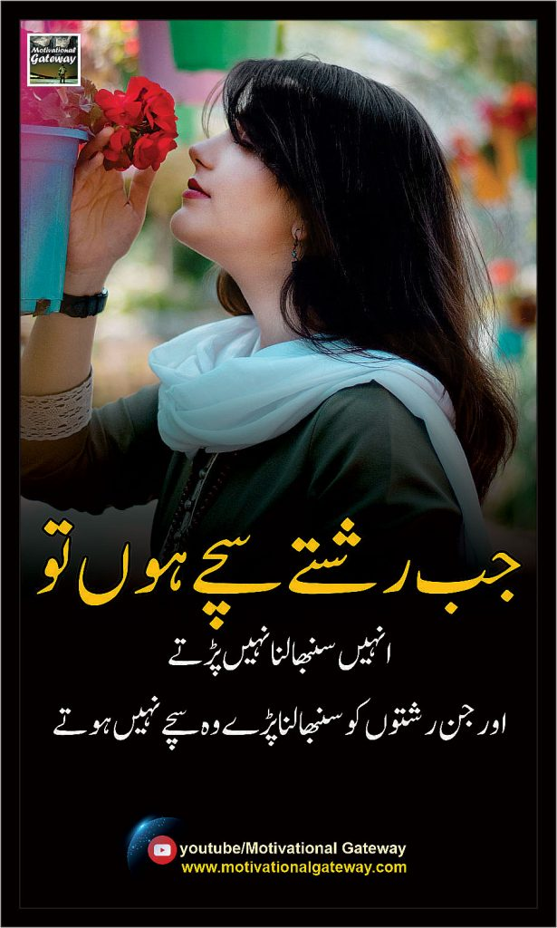 Rishty,Sachy Rishty, Sachy Moti, Beautiful urdu quotes, Urdu Aqwal, Best Urdu Quotes