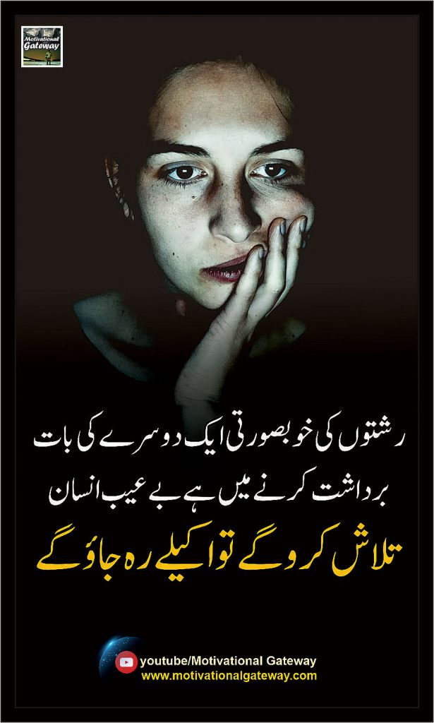 Beautiful Quotes, Urdu Quotes, Quotes about Success, Motivational Quotes About Success,