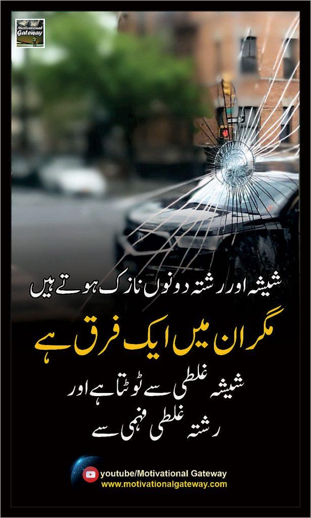 Heart Broken Urdu Quotes, Urdu Quotes, Urdu Aqwal, Seesha,