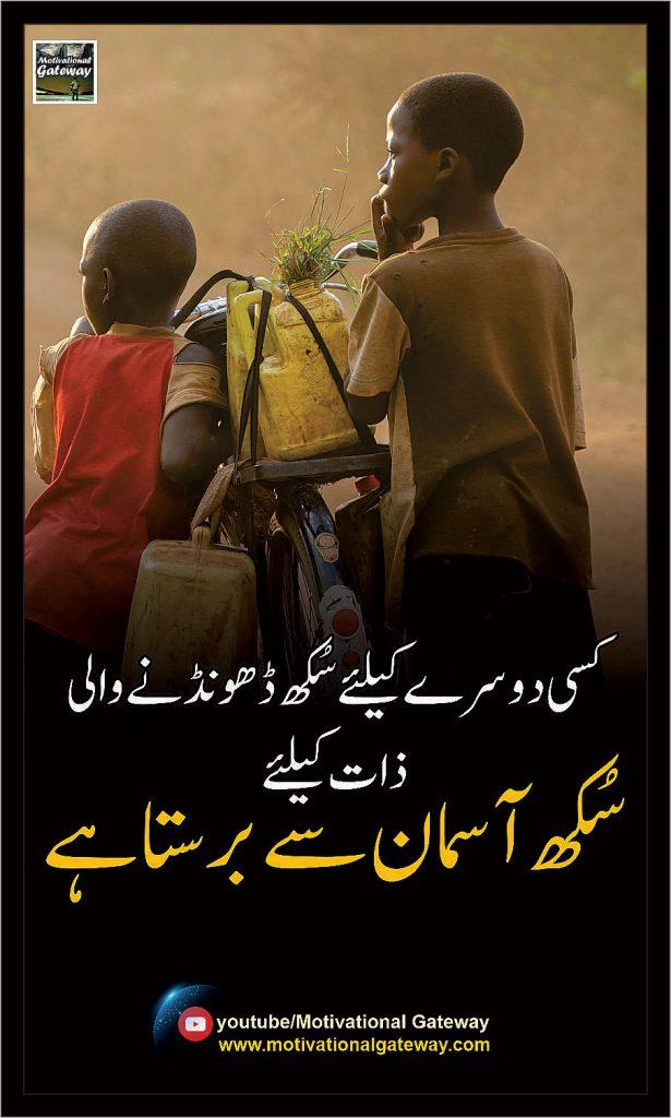 Dukh aur Sukh,Achy Log, Urdu Quotes, Best Urdu Quotes, Motivational Quotes in Urdu, Quotes in Hindi