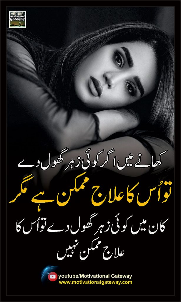 Quotes About Success, Urdu Quotes, Sad Quotes, Heart touching Urdu Quotes,