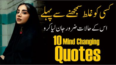 Photo of 10 Mind Changing Quotes In Urdu