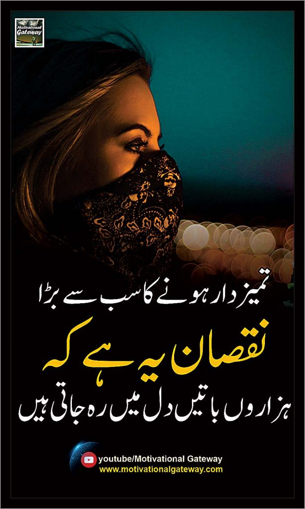 Urdu quotes about love,Heart touching urdu quotes, Urdu aqwal,motivational quotes about love in urdu with images,