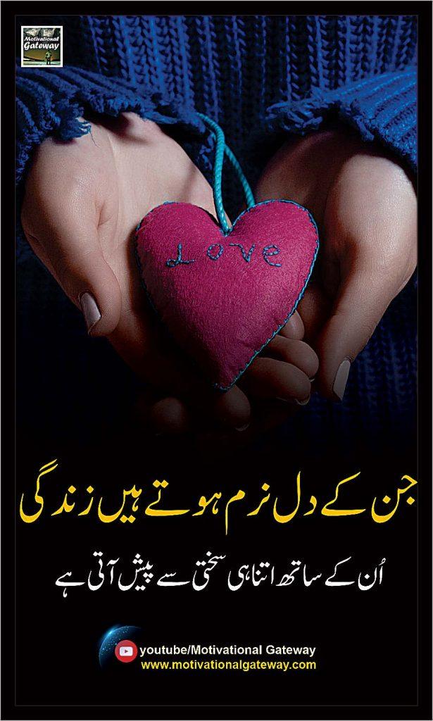 Urdu Quotes,Urdu Quotes about love,Zindagi Quotes,Quotes about life in urdu,