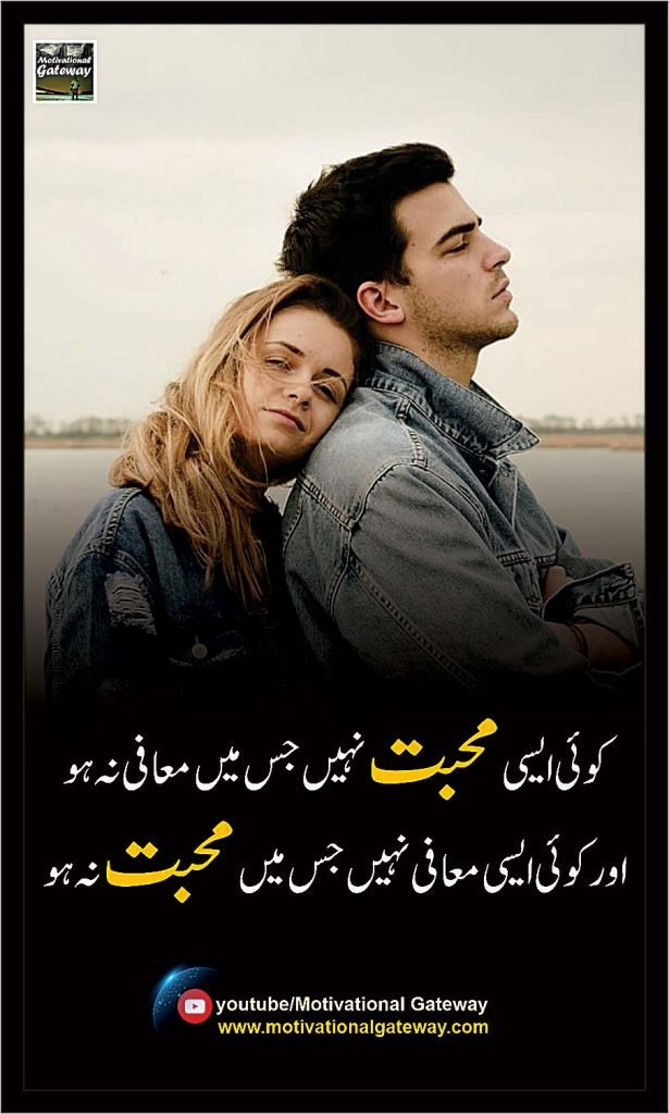 Quotes about Mohbbat,Forgive quotes in urdu, best urdu quotes, sad quotes in urdu